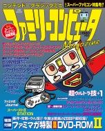 ニンテンドークラシックミニ ファミリーコンピュータMagazine ミニスーパーファミコン特集号 ATMムック