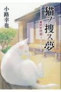 蘆野原偲郷 猫ヲ捜ス夢