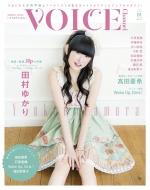 VOICE Channel Vol.1 コスミックムック