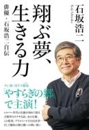 翔ぶ夢、生きる力 俳優・石坂浩二自伝