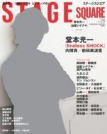 ステージスクエア Vol.28 Hinode Mook