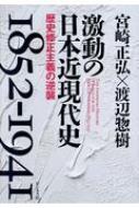激動の日本近現代史 1852‐1941 歴史修正主義の逆襲