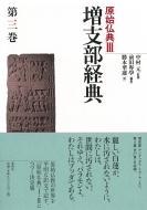 原始仏典 3 増支部経典