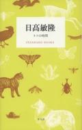 日��敏隆 生物たちの論理 STANDARD BOOKS