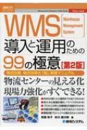 図解入門ビジネス WMS導入と運用のための99の極意 第2版