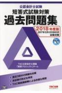 公認会計士試験短答式試験過去問題集 2018年度版