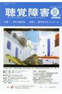 聴覚障害 Vol.72 夏号(2017年
