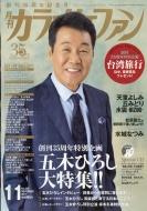 月刊カラオケファン 2017年 11月号