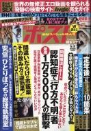 週刊ポスト 2017年 9月 15日号