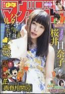 週刊少年マガジン 2017年 9月 20日号