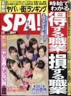 週刊SPA! (スパ)2017年 9月 12日号