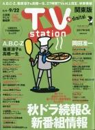 TV Station (テレビステーション)関東版 2017年 9月 9日号