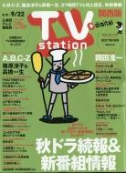 TV Station (テレビステーション)関西版 2017年 9月 4日号