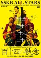 SSKB ALL STARS Anniversary Live 【百十四の執念】
