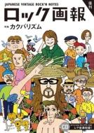 ロック画報 特集カクバリズム (+CD)