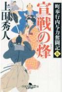 宣戦の烽 町奉行内与力奮闘記 5 幻冬舎時代小説文庫