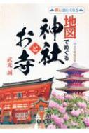 地図でめぐる神社とお寺 2版 旅に出たくなる地図シリーズ
