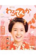 連続テレビ小説 わろてんか Part1 Nhkドラマ・ガイド