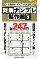 難解ナンプレ傑作選 Vol.3 晋遊舎ムック