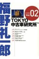 福野礼一郎 TOKYO中古車研究所TM Vol.2 MBムック