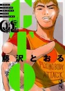GTO 1 講談社漫画文庫