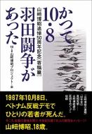 かつて10・8羽田闘争があった 山〓博昭追悼50周年記念 寄稿篇