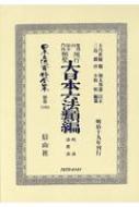 鼇頭伺指令内訓 現行類聚 大日本六法類編 刑法・治罪法 日本立法資料全集別巻