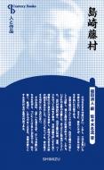 島崎藤村 Century Books