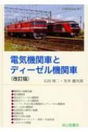 電気機関車とディーゼル機関車 交通ブックス