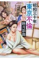 昭和三十年 東京不倫 二見文庫