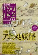 怪 Vol.0051 カドカワムック