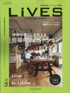 LiVES (ライヴズ)2017年 10月号