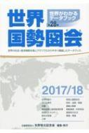 世界国勢図会 世界がわかるデータブック 2017 / 18年版