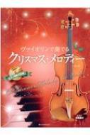 ヴァイオリンで奏でるクリスマス・メロディー 第2版(ピアノ伴奏譜 & ピアノ伴奏CD付)