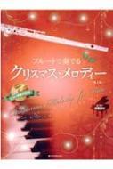 フルートで奏でるクリスマス・メロディー 第2版(ピアノ伴奏譜 & ピアノ伴奏CD付)