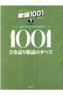 歌謡1001 下