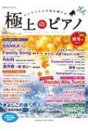 月刊Pianoプレミアム 極上のピアノ2017秋冬号