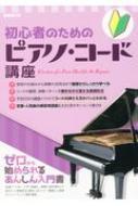 初心者のためのピアノ・コード ゼロから始められるあんしん入門書