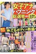 女子アナハプニング総選挙2017お宝&スクープ写真満載号!