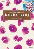 hakka kids 2017 Autumn & Winter e-MOOK