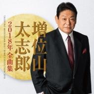 増位山太志郎2018年全曲集