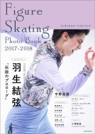 Figure Skating Photo Book 2017-2018 玄光社ムック