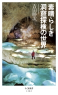素晴らしき洞窟探検の世界 ちくま新書