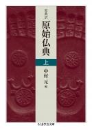 原典訳 原始仏典 上 ちくま学芸文庫