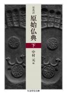 原典訳 原始仏典  下 ちくま学芸文庫