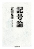 記号論 ちくま学芸文庫