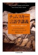 チョムスキー言語学講義言語はいかにして進化したか ちくま学芸文庫