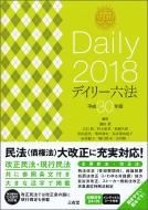 デイリー六法 2018(平成30年版)