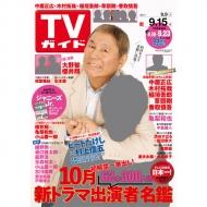 週刊TVガイド 関東版 2017年 9月 15日号
