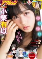 漫画アクション 2017年 10月 3日号